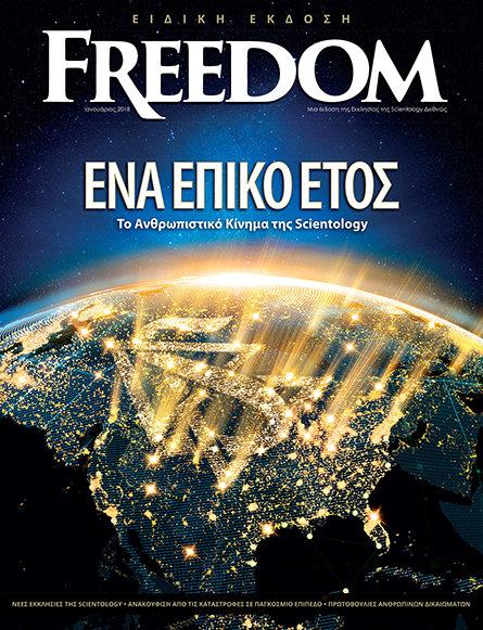 Ένα Επικό Έτος: Το Ανθρωπιστικό Κίνημα της Scientology