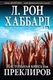 «Настольная книга для преклиров»