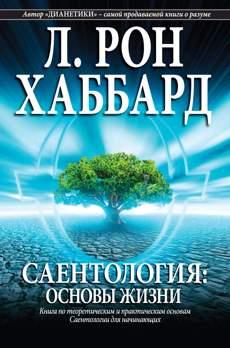 «Саентология: основы жизни»