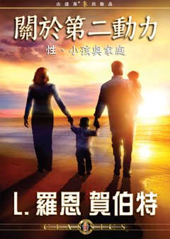 關於第二動力:性、小孩與家庭