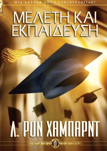 Μελέτη και Εκπαίδευση